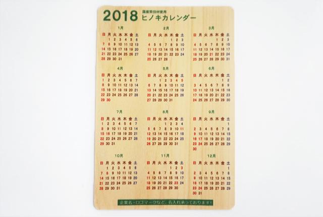間伐材カレンダー