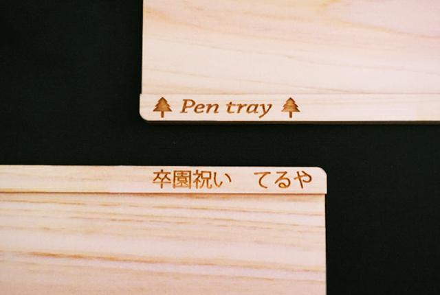 ペントレイ,卒園記念品