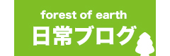 forest of earth ブログ