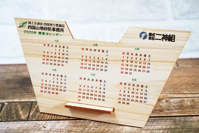 製作実積,卓上カレンダー