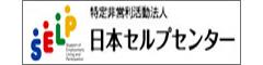 日本セルプセンター